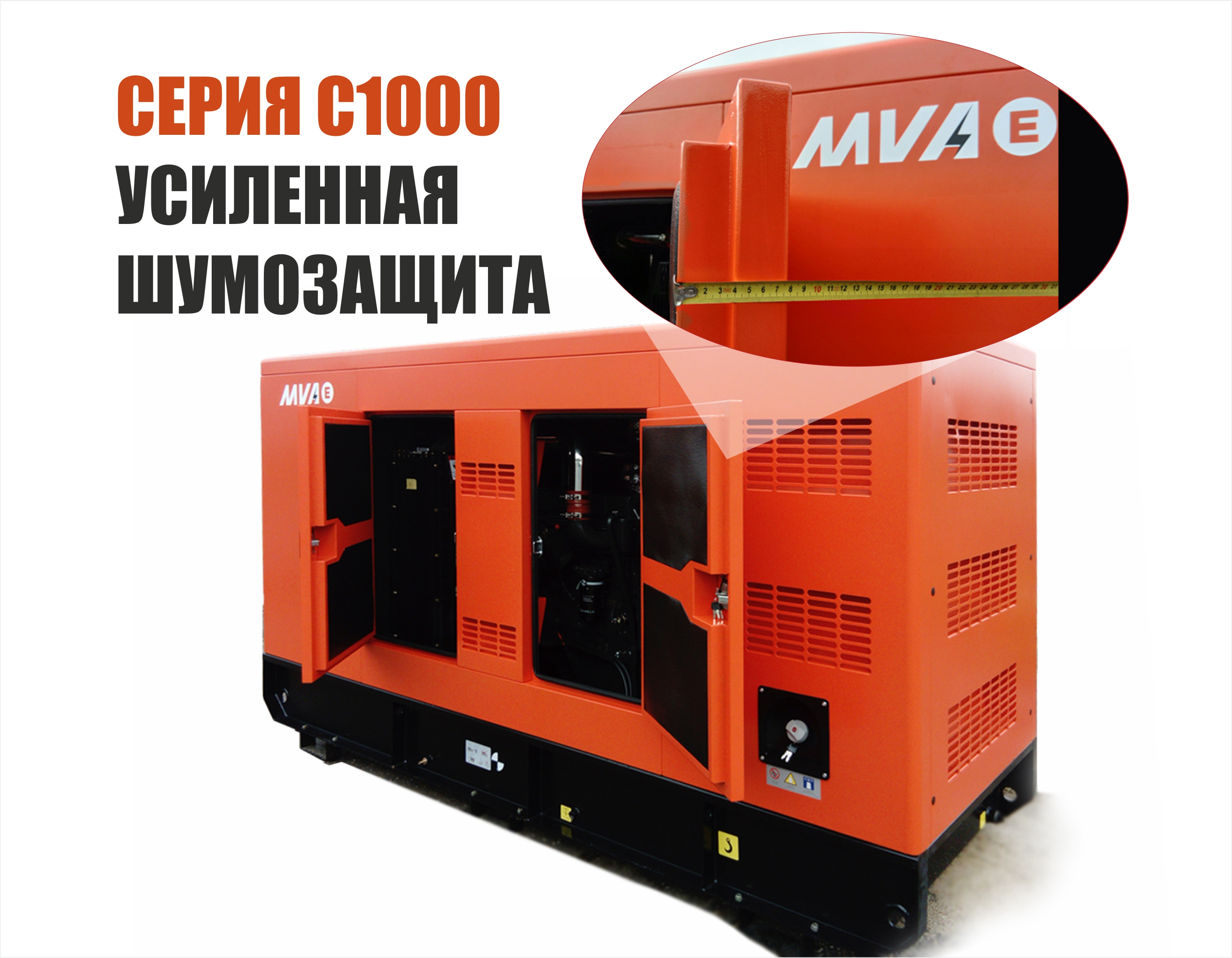 Дизель-генератор в шумозащитном кожухе Mvae АД-80-400-CK