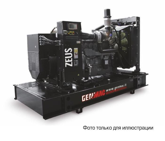 ZEUS G900PO